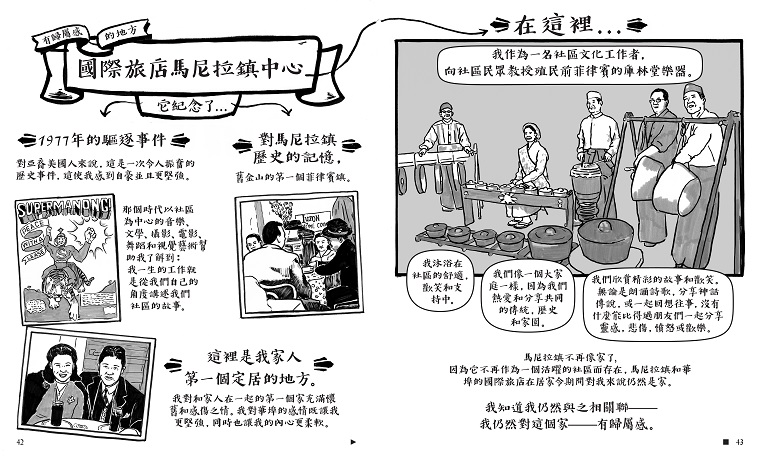 Christine Wong Yap with contributors, Alive & Present: Cultural Belonging in S.F. Chinatown and Manilatown (spread from Chinese comic book: from Caroline Cabading's story of belonging at the I-Hotel Manilatown Center), 2020, community-engaged process, 56-page comic book, 8.5 x 7 inches.