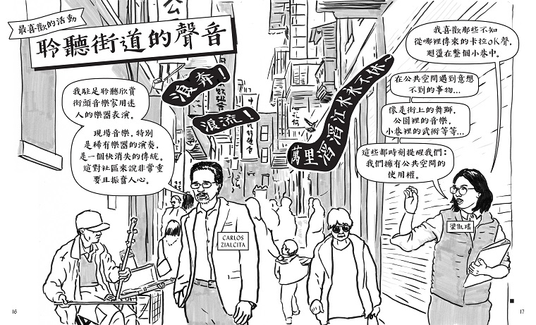 Christine Wong Yap with contributors, Alive & Present: Cultural Belonging in S.F. Chinatown and Manilatown (spread from Chinese comic book: multivocal street scene of a favorite activity), 2020, community-engaged process, 56-page comic book, 8.5 x 14 inches.
